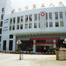 贵阳市第五人民医院